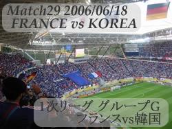 フランスvs韓国