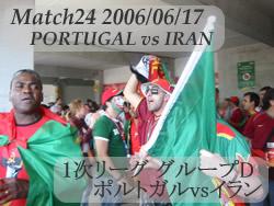 ポルトガルvsイラン